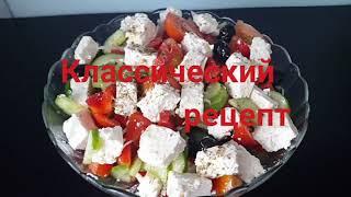 #салат#греческий#сыр#рецепт КЛАССИЧЕСКИЙ ГРЕЧЕСКИЙ САЛАТ! РЕЦЕПТ КУХНИ ГРЕЦИИ!ПРОСТОЙ,ПИКАНТНЫЙ ВКУС