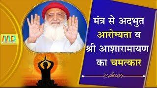 मंत्र से अदभुत आरोग्यता व श्री आशारामायण का चमत्कार   Sant Shri Asharamji Bapu   Satsang