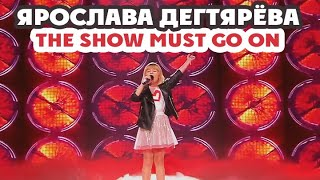 Ярослава Дегтярёва – The Show Must Go On (Лучше Всех!)