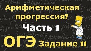 Арифметическая прогрессия (Часть 1). Задание 11 ОГЭ по математике