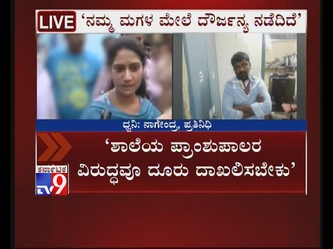 Bengaluru: 3-Year-Old Girl Sexually Assaulted at School, FIR against Supervisor