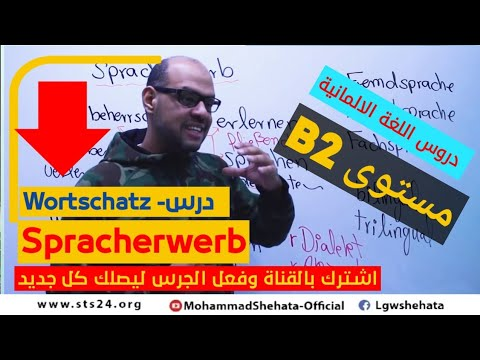 قائمة دروس تعلم اللغة الألمانية المستوى  B2