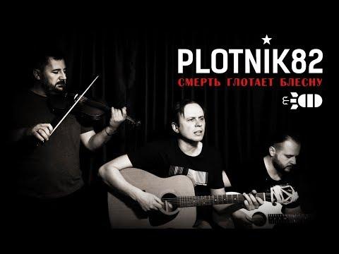 Смерть глотает блесну - Plotnik82 (live)
