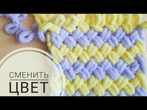 Сменить цвет при вязании из Alize PUFFY (3 способа)