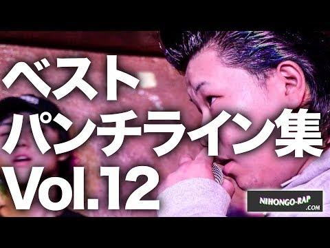 ベストパンチライン集 vol.12 | 日本語ラップCOM