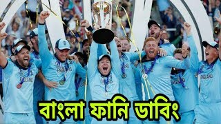 England vs New Zealand ICC Cricket World Cup 2019 After Final Match Bangla Funny Dubbing #CWC19