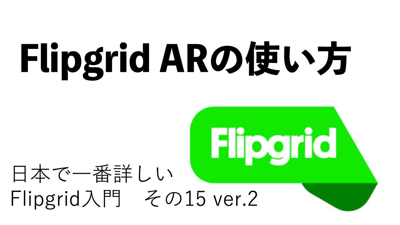Flapgrip