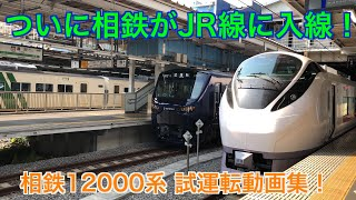 [品川に入線!]相鉄12000系相鉄・JR線内試運転 動画詰め合わせ!