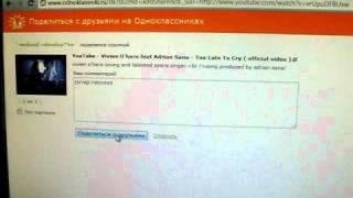 Добавляем ссылки в одноклассниках на видео с youtube(Здесь показано как добавить ссылку в однокласниках, на видео с youtube.Увеличьте во весь экран.Советую добавля..., 2010-09-27T20:56:20.000Z)