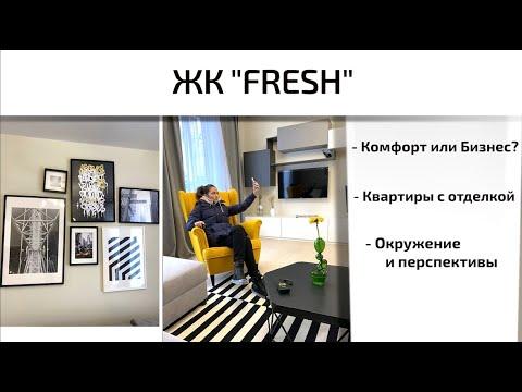 Обзор ЖК Fresh в Зябликово. Окружение, перспективы, отделка, интервью. Квартирный Контроль