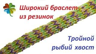 ♣Браслет из резинок. Урок 3 - Тройной рыбий хвост, широкий браслет из резинок.♣Klementina Loom♣
