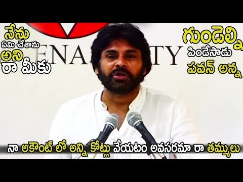 Pawan Kalyan Emotional Words About his Birthday Gift Three Crores Rupees Amount | Cinema Culture