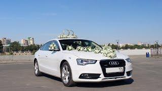 Audi A5. Свадебные автомобили в Челябинске. Свадебные кортежи.  Кортеж74. Kortezh74.ru