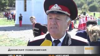 Казаки Кубанского войска провели в Адыгее Даховские поминовения