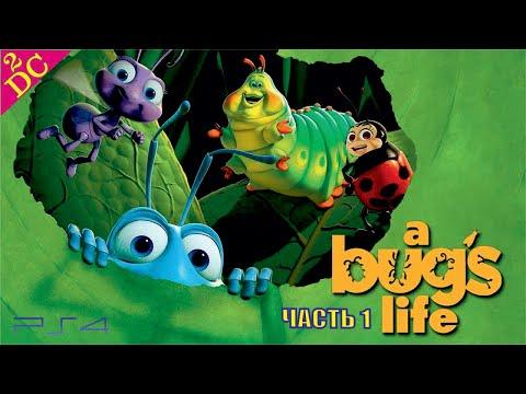 Приключения Флика Disney Pixar Мультик для детей игра