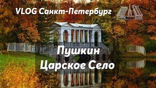 VLOG 45. Осень в Пушкине, Царское Село. Санкт-Петербург, октябрь 2018