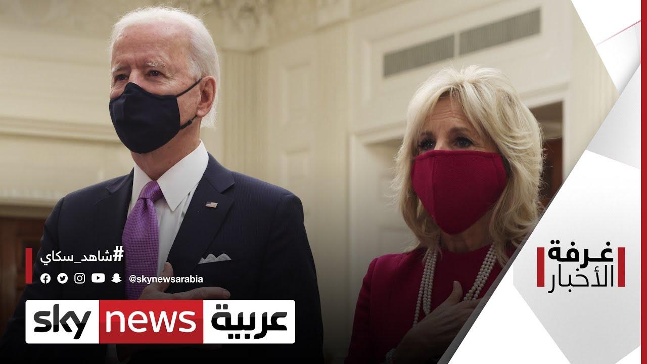 الولايات المتحدة.. عهد جديد | غرفة الأخبار  - نشر قبل 2 ساعة