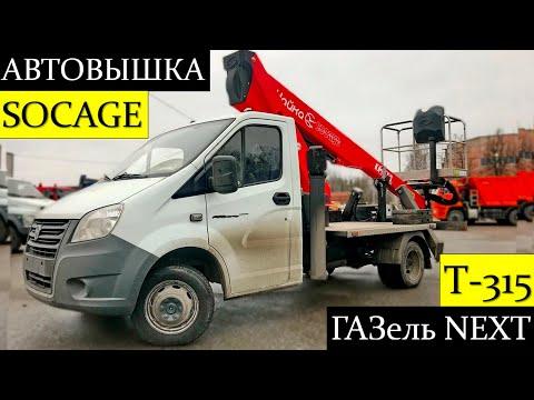 Автовышка Socage T-315 на шасси ГАЗель NEXT! Обзор и главные особенности 15-ти метровой вышки.