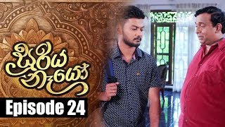 Sooriya Naayo Episode 24 | 01 - 09 - 2018 | Siyatha TV Thumbnail