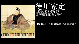 徳川家定 (1824 ~ 1858) 江戸幕府第13代将軍.