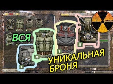 СТАЛКЕР Броня. Вся уникальная броня в Тени Чернобыля