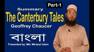 The Canterbury Tales in Bangla | Part-1 | Geoffrey Chaucer | summary | University English BD