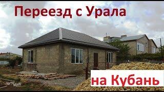 Наши зрители строят дом