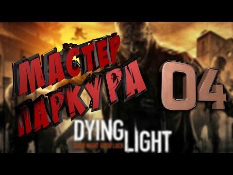 DYING LIGHT | МАСТЕР ПАРКУРА | ПРОХОЖДЕНИЕ #4
