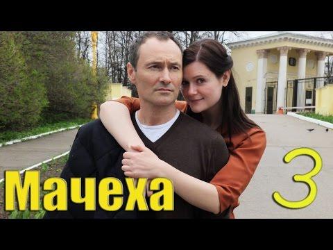 Мачеха - Серия 3/ 2016 / Сериал / HD 1080p