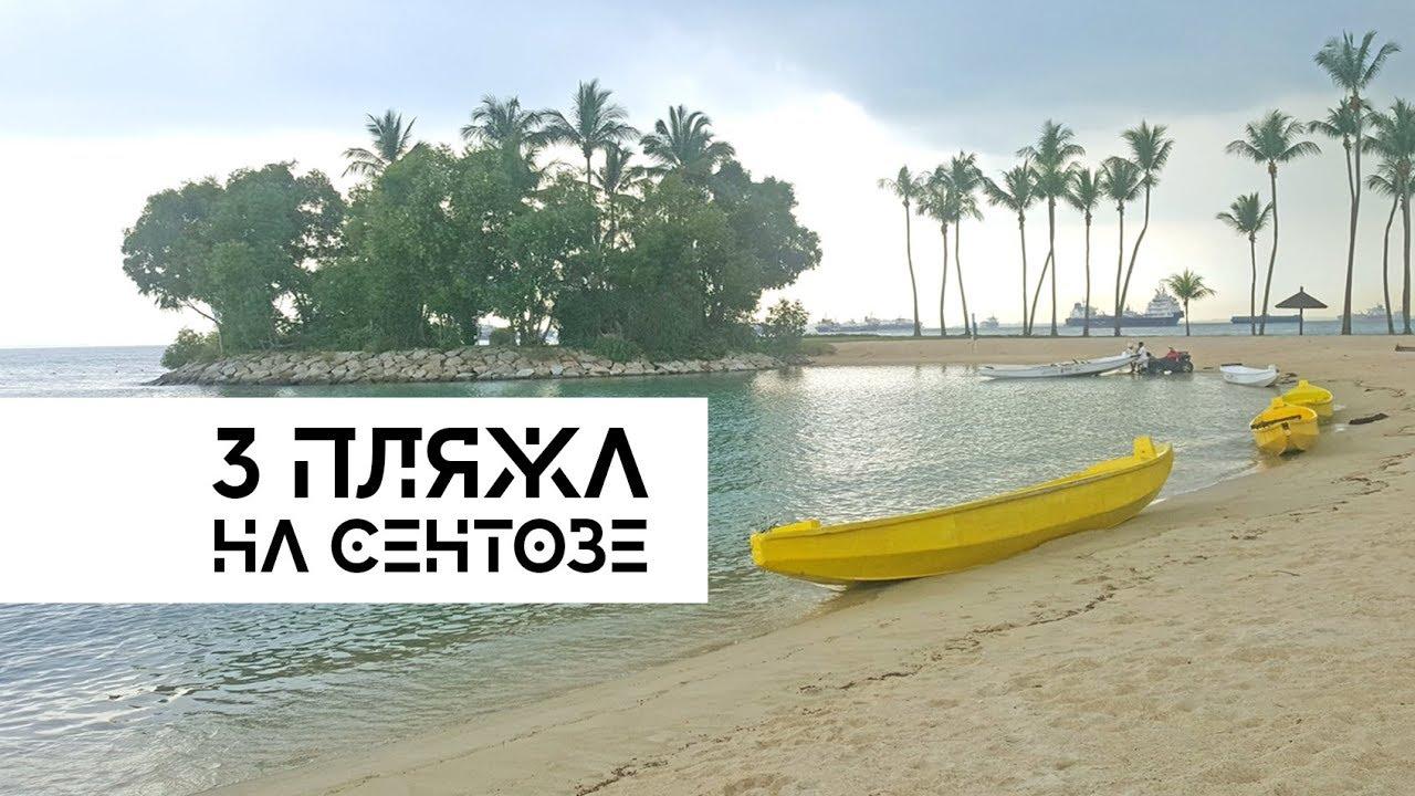 Сингапур / Три пляжа на острове Сентоза