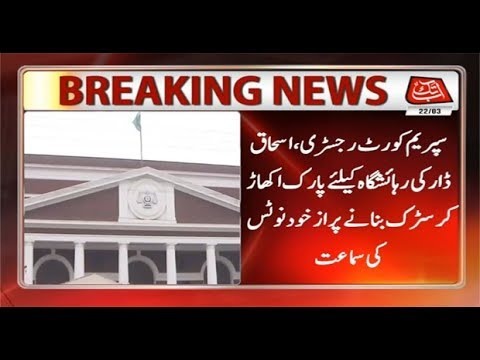 Lahore: Road Construction for Dar's Residence Case Hearing at SC