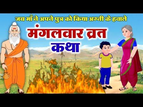 मंगलवार व्रत कथा – जब माँ ने अपने पुत्र को किया अग्नि के हवाले – Story Of Lord Hanuman