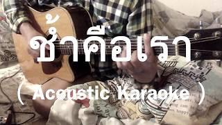 ช้ำคือเรา - Acoustic Karaoke (มีTABจ้า)