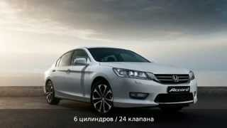 Хонда Аккорд 8 (Honda Accord VIII Premium + NAVI AT 3.5) - Характеристики и комплектация