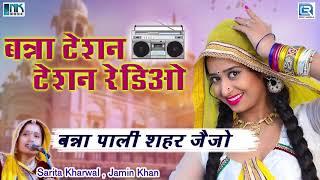 राजस्थान का आज तक का सबसे सुपरहिट सांग - बन्ना टेसन टेसन रेडियो | Banna Tesan Tesan Radio | Sarita