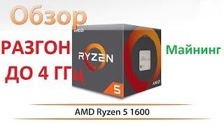 РАЗГОН AMD Ryzen 5 1600 на Asus prime b350-plus overclocking, mining  в майнинге
