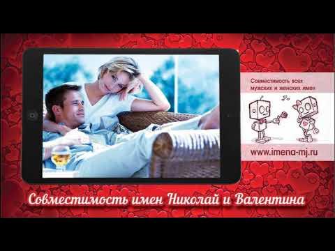 Совместимость имен Николай и Валентина 💕