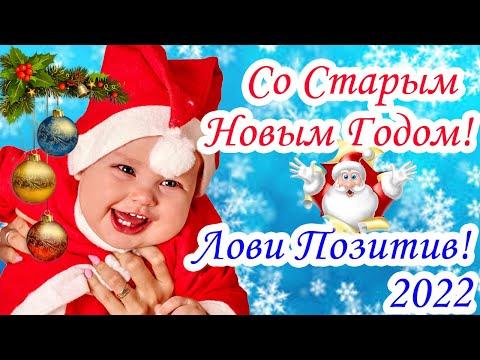 Со Старым Новым Годом! Классное Поздравление со Старым Новым Годом! Лови Позитив! 2021