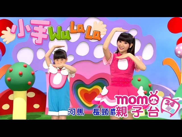 momo親子台 | 【大象小老鼠】小手WuLaLa EP04【官方HD完整版 】