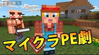 マインクラフトPE ブタと僕  with Google Play