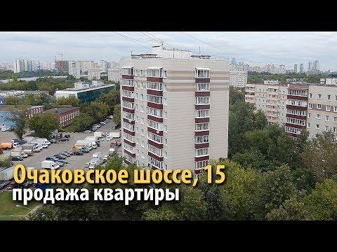 квартира очаковское шоссе | квартира очаково-матвеевское | купить квартиру метро кунцевская |  60000