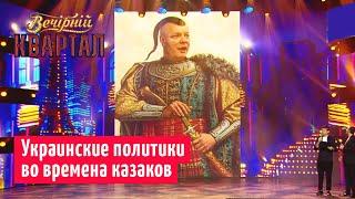 Луценко Перепей Всех и Ляшко Игнорируй Баб - Украинские политики во времена казаков