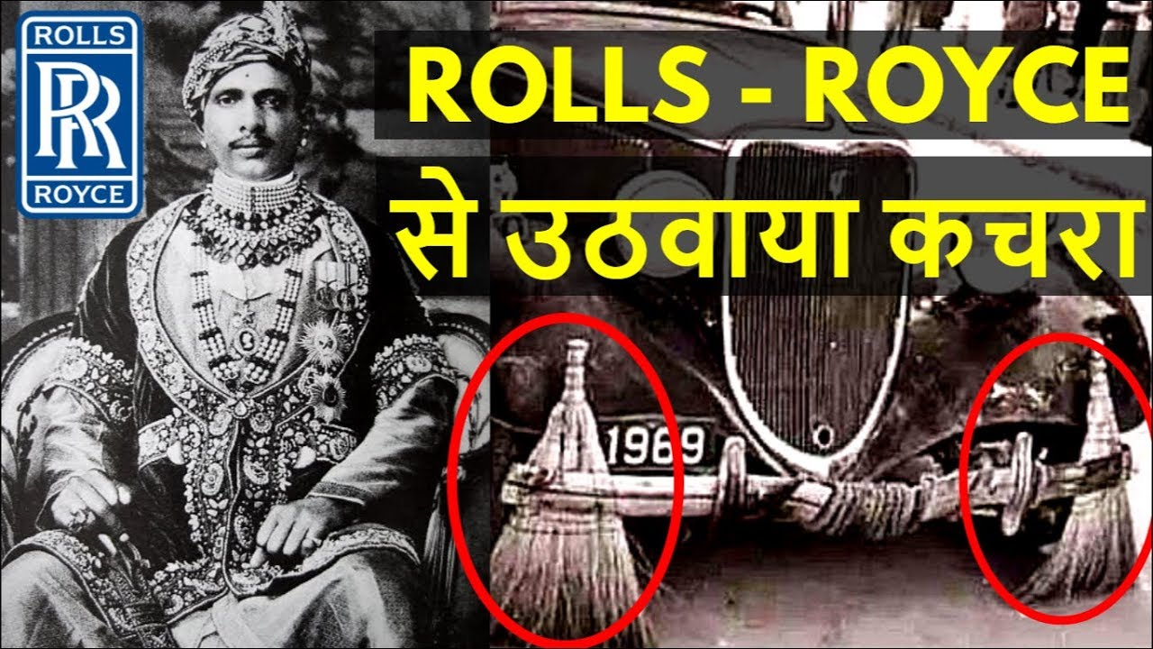Indian Maharaja Used Rolls Royce Cars To Collect Garbage Raja Jai