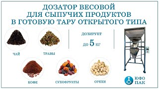 """Весовой дозатор до 5кг """"ТИТАН - 2"""" ЮФО-ПАК"""
