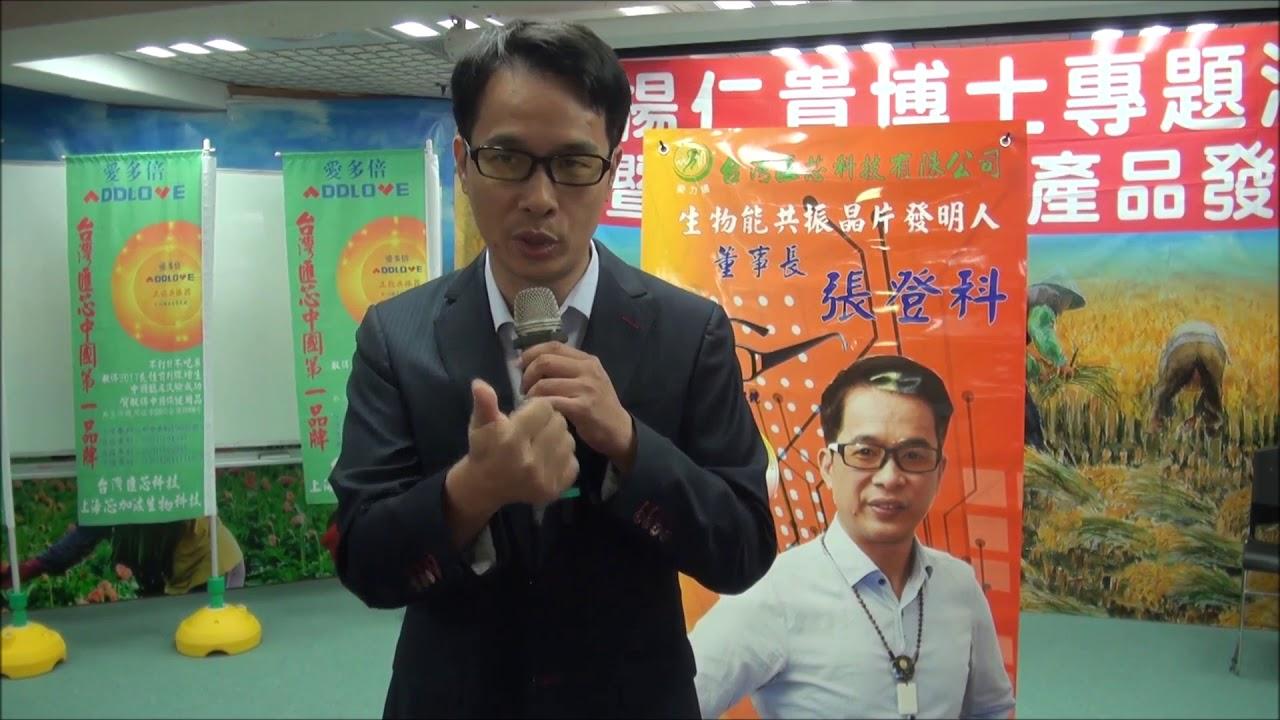 名人專訪~生物能共振晶片發明人~張登科~ - YouTube