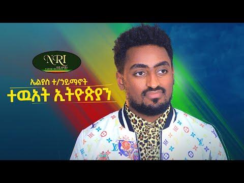 Elias Teklahaymanot -Tewat Ethiopian - ተዉአት ኢትዮዽያን - New Ethiopian Music Video 2021 (Official Video)