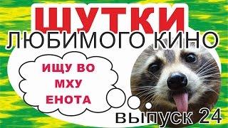 Шутки любимого кино  Выпуск 24