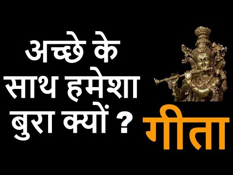"Shrimad Bhagavad Gita ""Why Good People Suffers the Most?"" by Shri Krishna"