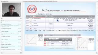Вебинар в поддержку администраторов системы KPI-Drive (версия 4.19)