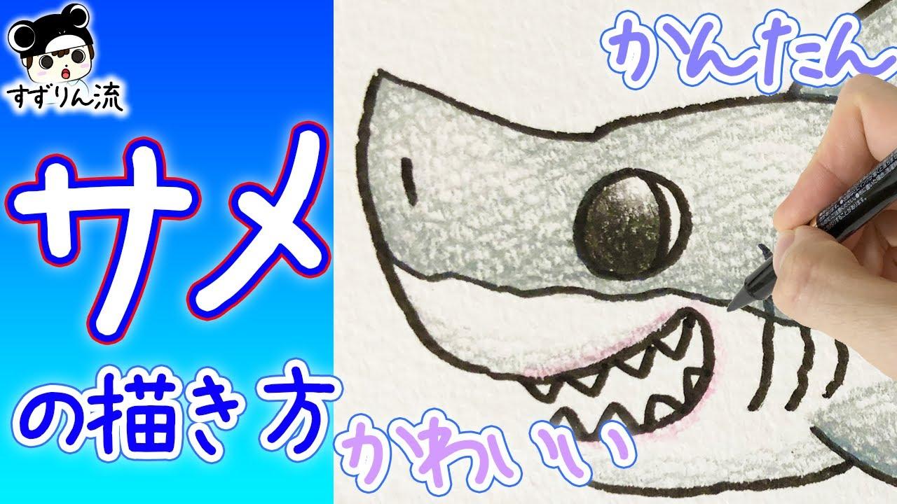 簡単 サメ イラスト トップ100かわいい 簡単